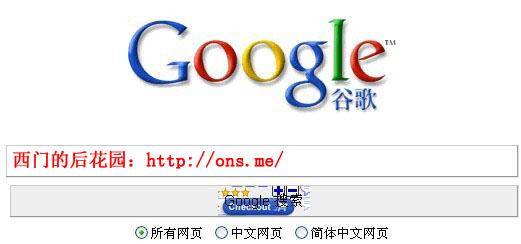Google错位