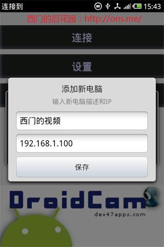 魅族M9 Wi-Fi网络摄像头DroidCam使用方法