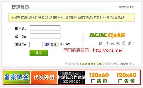 DedeCMS后台登录页面广告图片