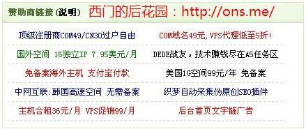 DedeCMS后台管理首页广告的链接