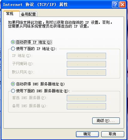Windows XP修改电脑DNS