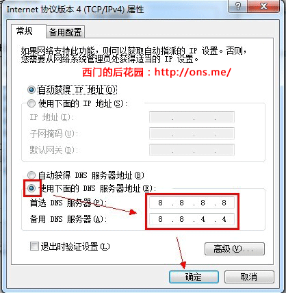 Windows 7修改电脑DNS