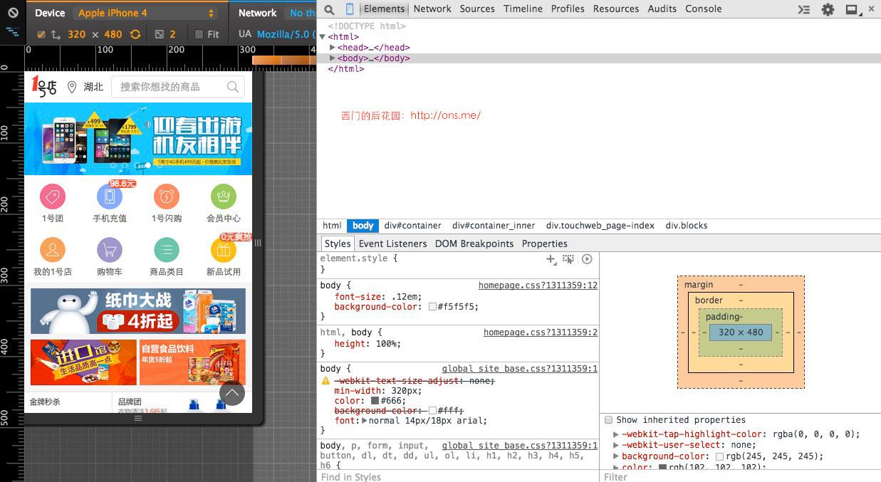 chrome调试移动端网页