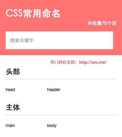 CSS常用命名